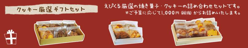 クッキー厳選ギフトセット。えぴくる厳選の焼き菓子・クッキーの詰め合わせセットです。ご予算に応じて、1000円(税抜き)からお詰め致します。