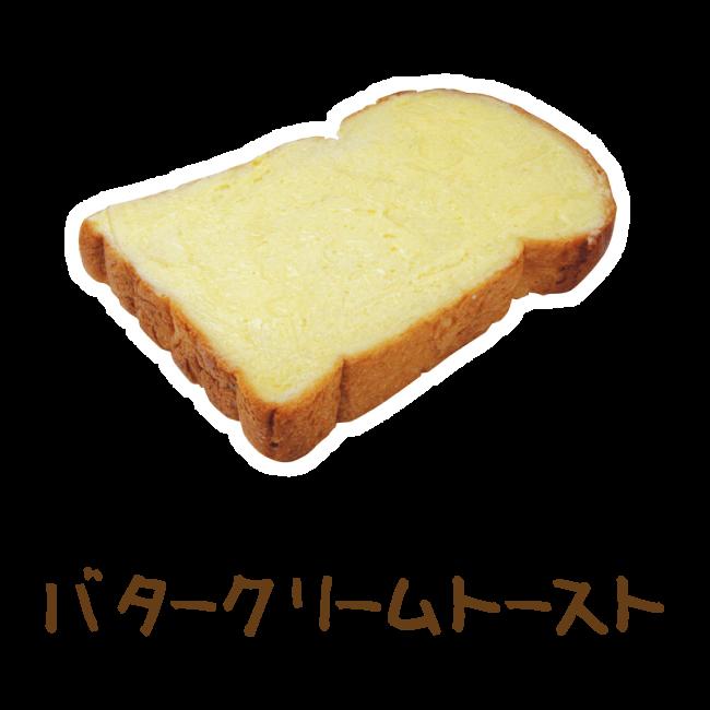 バタークリームトースト